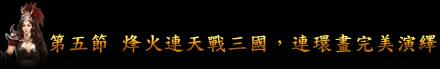 第五節 烽火連天戰三國,連環畫完美演繹
